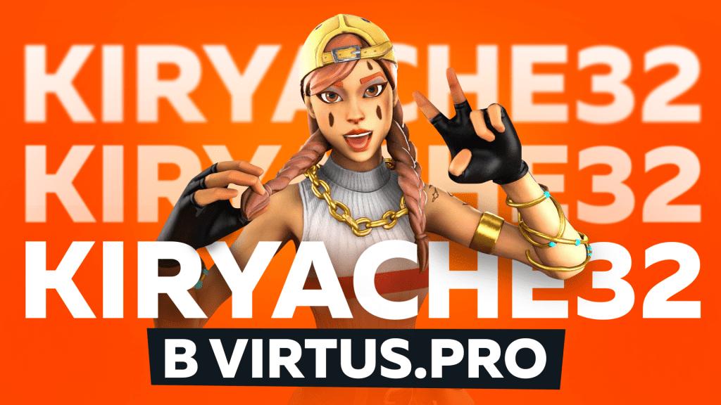 Fortnite Virtus.pro